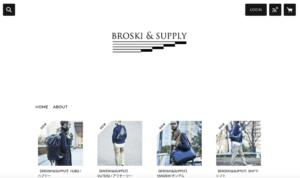 【画像】ブロスキーサプライ 公式ホームページ