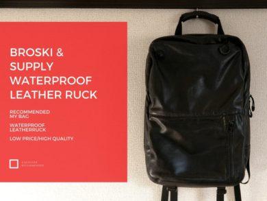 【画像】BROSKI&SUPPLY/ブロスキーアンドサプライ防水レザーリュック