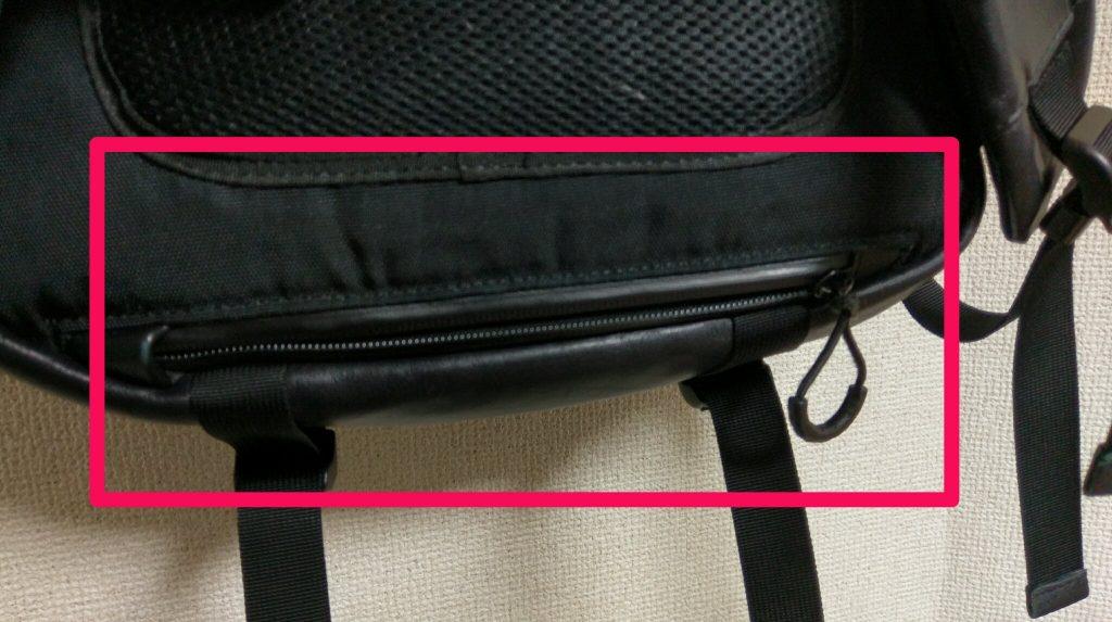 【画像】防水レザーリュックの最下部ポケット