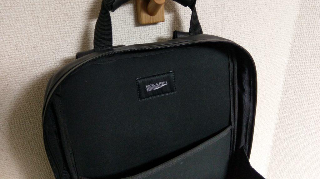 【画像】防水レザーリュックの内装pcポケット