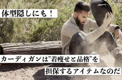 """【画像】ぽっこりお腹を着痩せさせるアイテム""""カーディガン"""""""