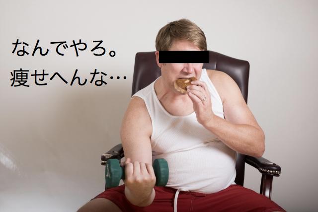 【画像】30代男性のダイエット