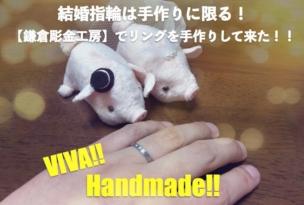 【画像】評判高い鎌倉彫金工房で手作りリング