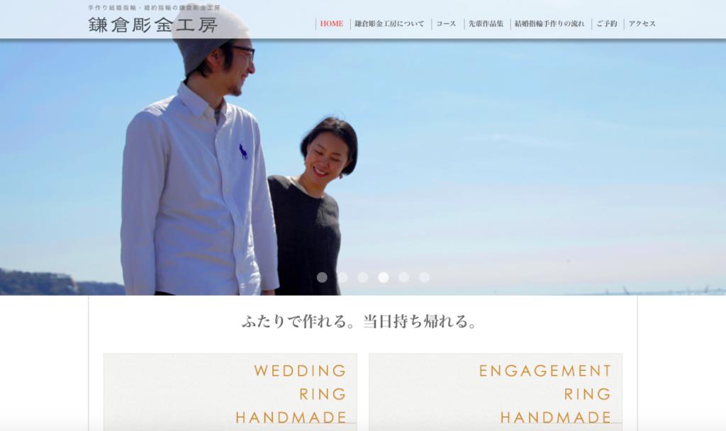 【画像】鎌倉彫金工房の公式ホームページ