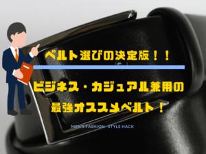 【画像】ビジネス/カジュアル両用のベルト選び