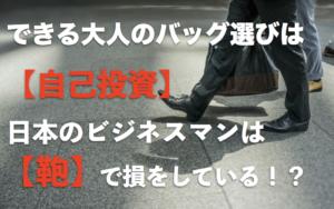 【画像】大人のバッグ選び
