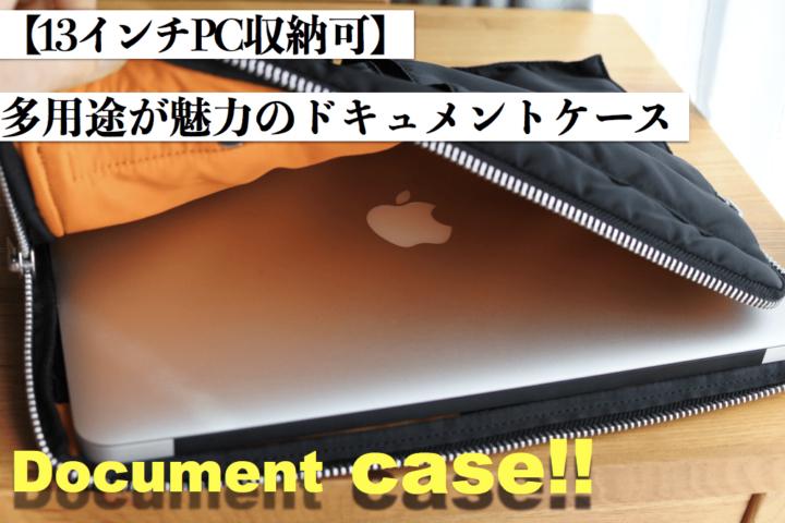 【画像】鞄の中を整理するドキュメントケース