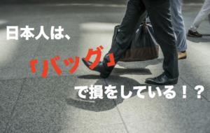 日本人はバッグで損をしている