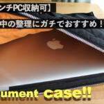 【13インチPC収納可】鞄の中の整理におすすめ!マジで使えるインナーバッグ