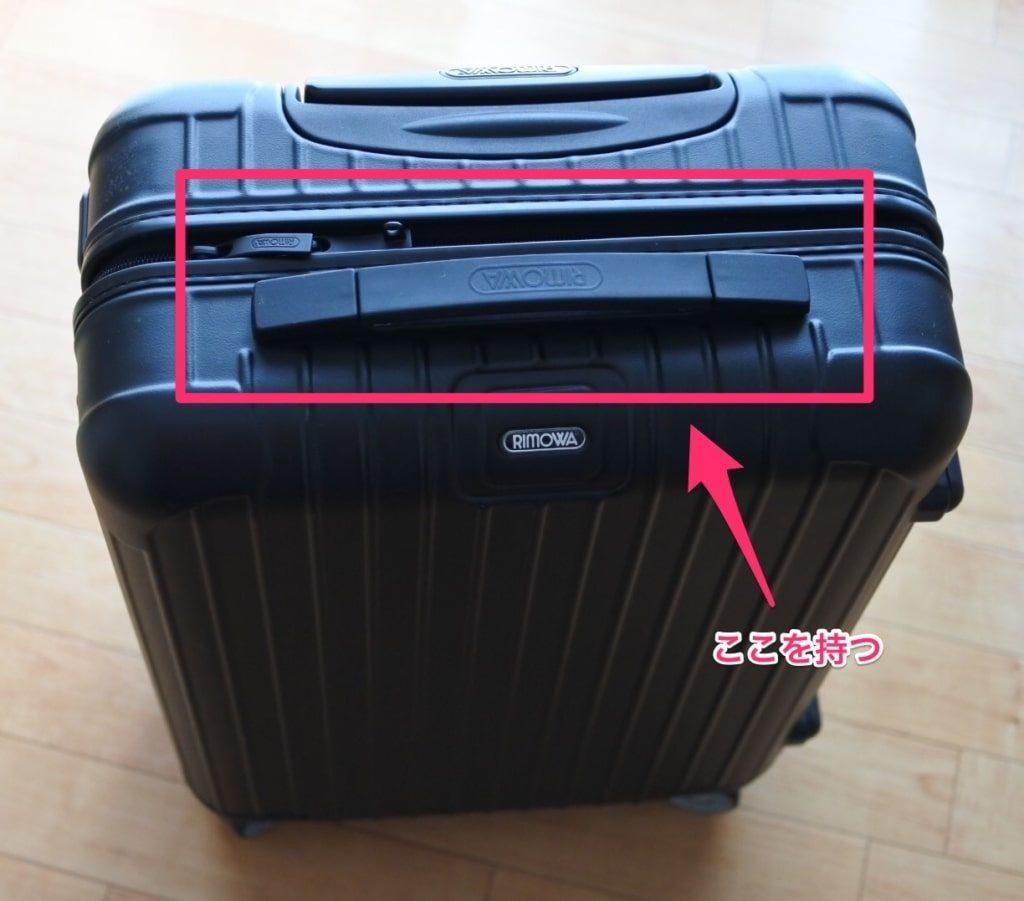 【画像】スーツケースを持つときはハンドル(取っ手)を持つ