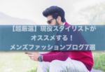 【画像】水澤博が選ぶメンズファッションブログおすすめ7選