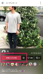 【画像】コーディネートアプリwearカテゴリ別保存