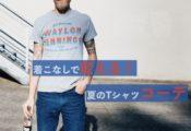 【画像】夏の30代コーディネート