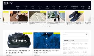 【超厳選】スタイリストがオススメするメンズファッションブログ6選