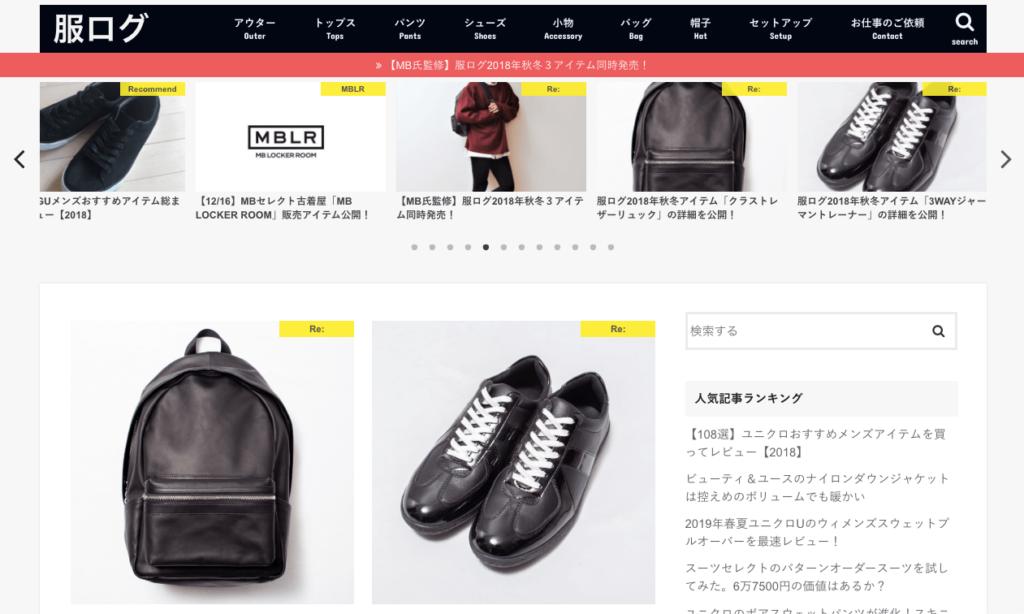 【画像】おすすめメンズファッションブログ服ログ