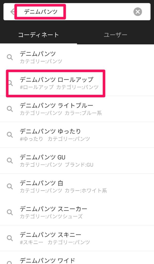 【画像】コーディネートアプリwearカテゴリ