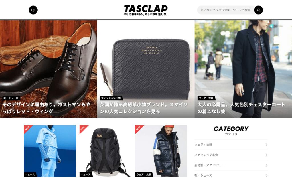 【画像】おすすめメンズファッションブログタスクラップ