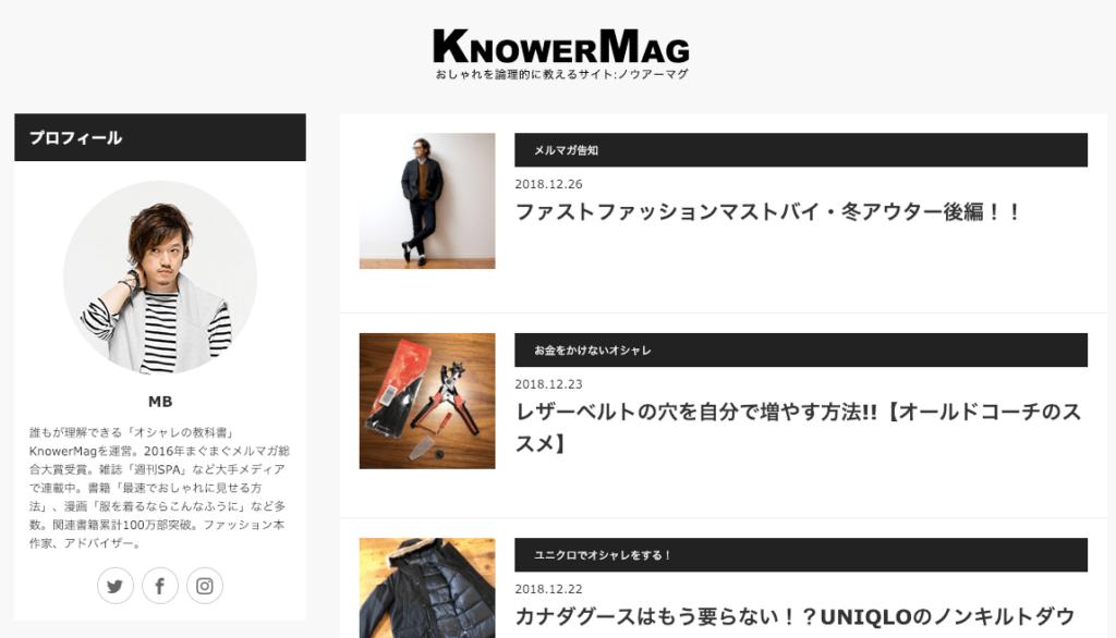 【画像】おすすめメンズファッションブログmb