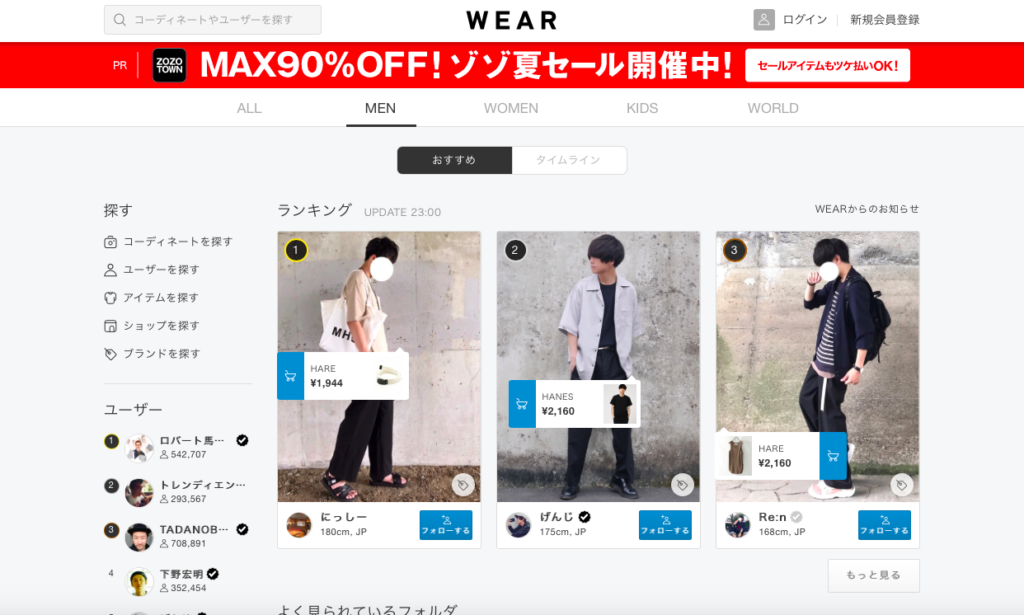 【画像】メンズコーディネートアプリwear