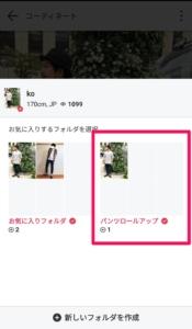【画像】コーディネートアプリwearフォルダ別け