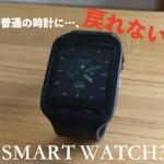 【スマートウォッチ3】試しに買ったら、普通の腕時計に戻れない体になってしまった