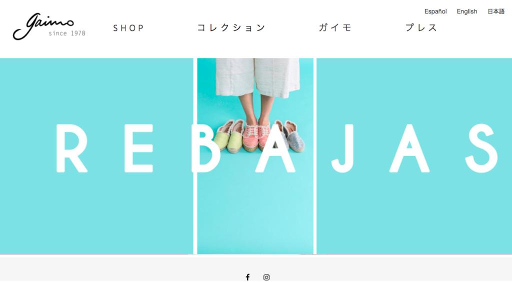 メンズのエスパドリーユのおすすめブランド。まずはコレといったブランドgaimo