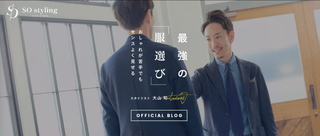 【画像】おすすめメンズファッションブログ大山旬