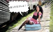 【画像】プロがおすすめするスーツケースのおすすめブランド