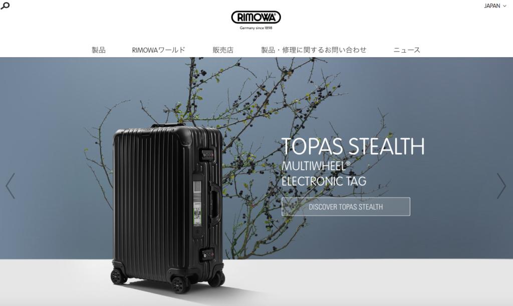 【画像】スーツケースのおすすめブランドリモワ公式サイト