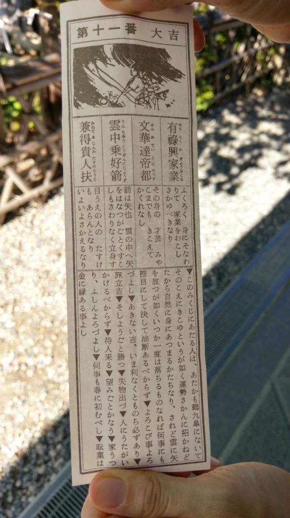 【画像】長野に帰省して善光寺でおみくじ引いたら大吉