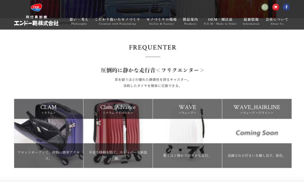 【画像】スーツケースのおすすめブランドフリクエンター>>>