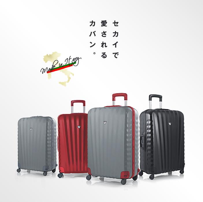 【画像】スーツケースのおすすめブランドロンカート公式サイト