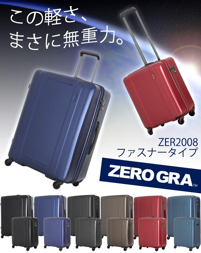 【画像】スーツケースのおすすめブランドZEROGRA(ゼログラ)公式サイト