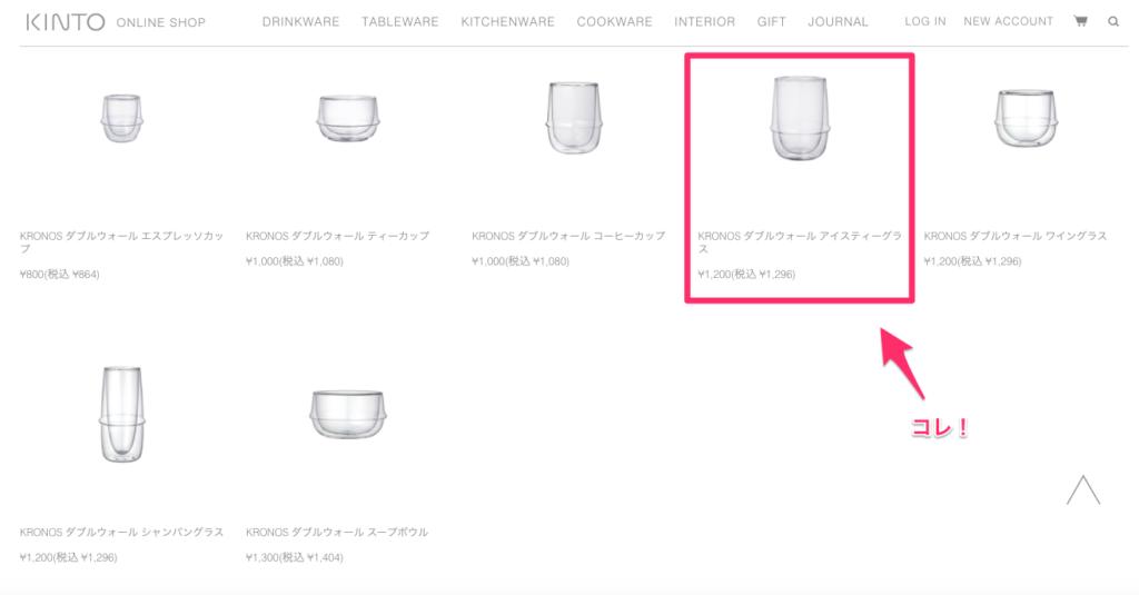 【画像】KINTO>>>ショッピングページ