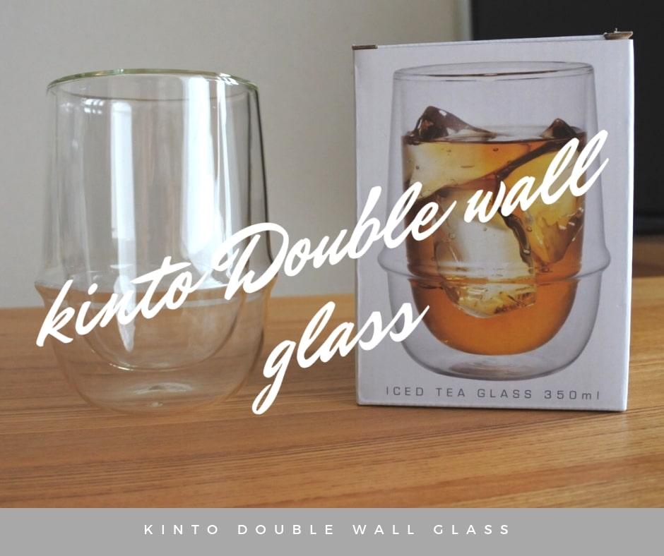 【画像】KINTOのアイスティーグラス
