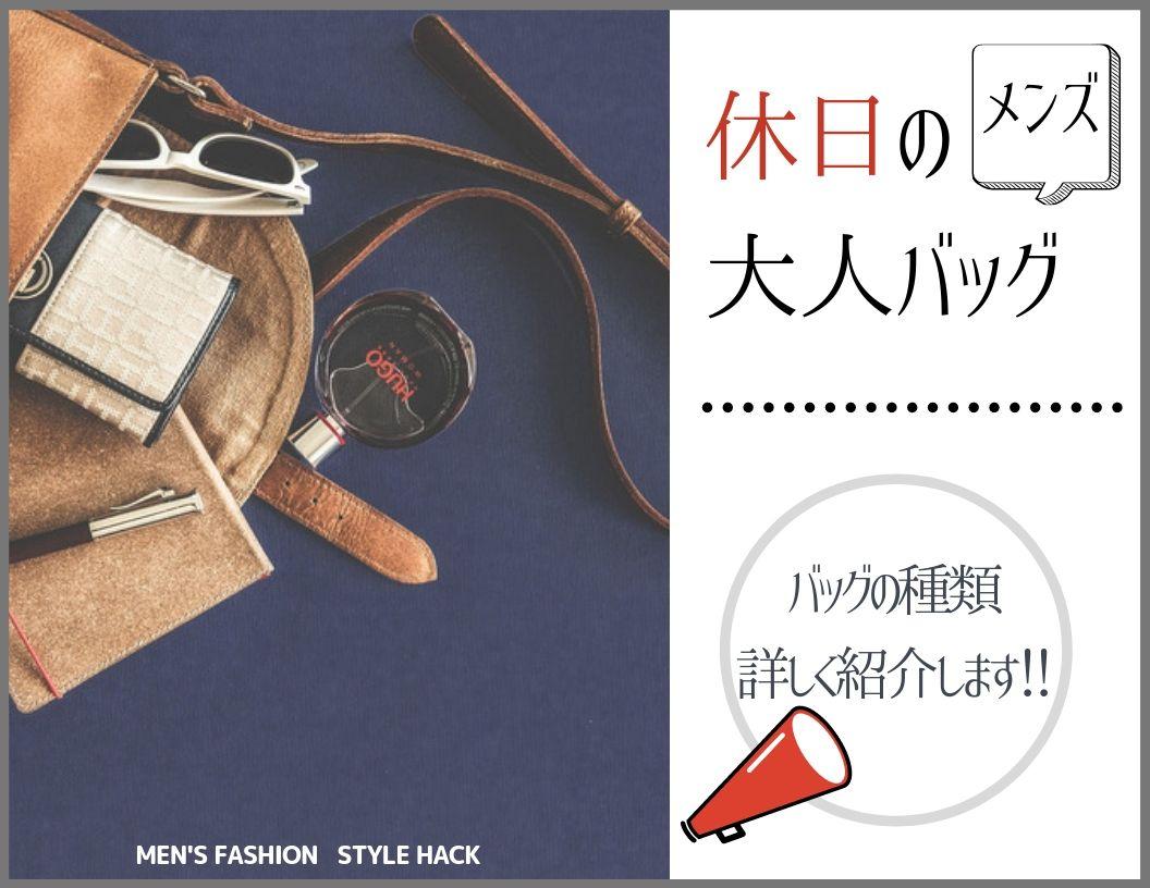 【画像】休日の大人バッグ