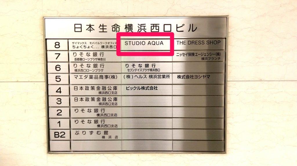 【画像】スタジオアクア経路その9