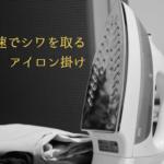 """【禁じ手】最速でシャツの""""シワ""""を取る!アイロンのかけ方テクニック"""