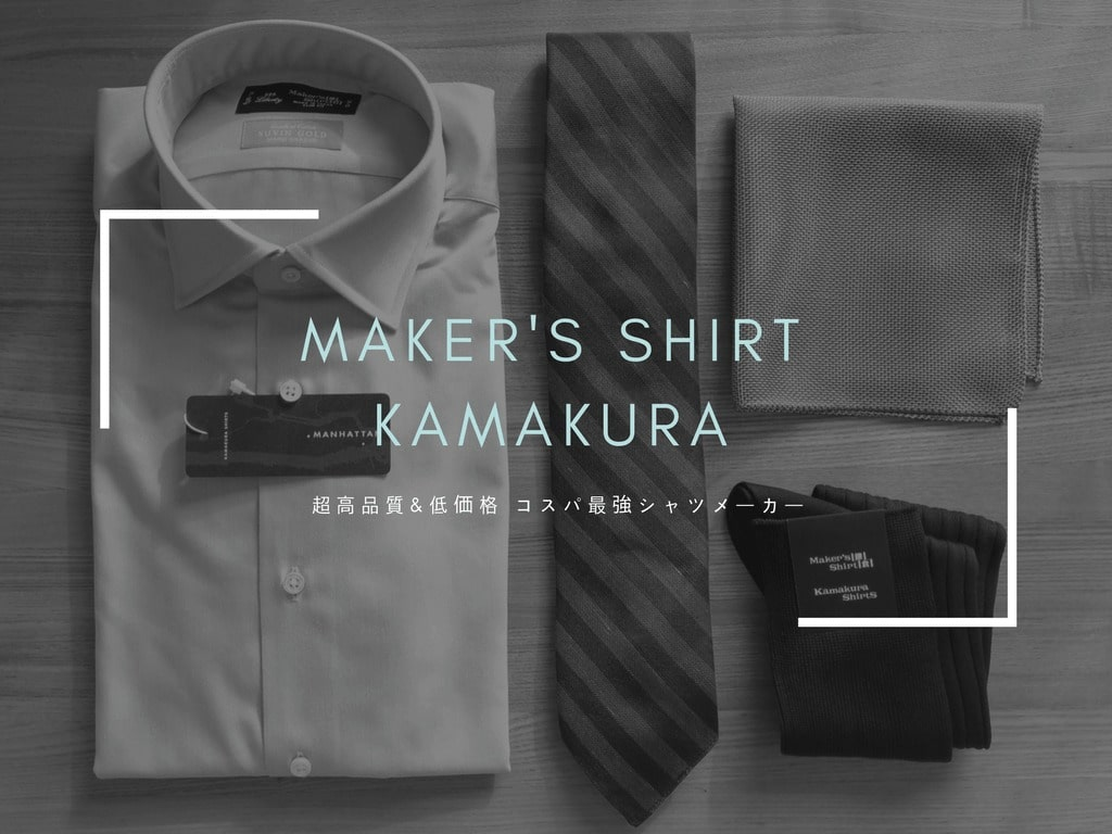 【画像】コスパ最強シャツメーカーメーカーズシャツ鎌倉
