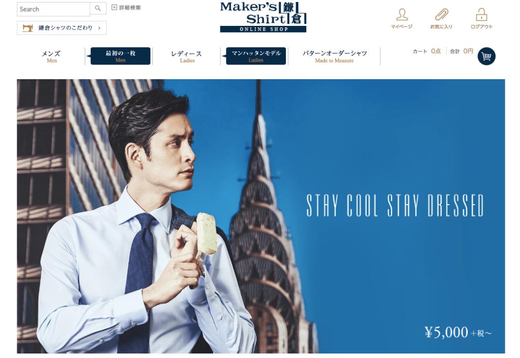 【画像】鎌倉シャツ公式ホームページ