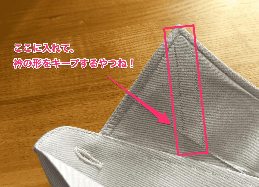 【画像】鎌倉シャツ衿芯入れる場所