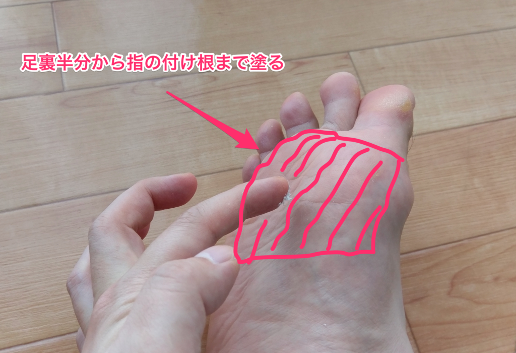 【画像】男性の臭い足に利くクリームを足裏半分塗る