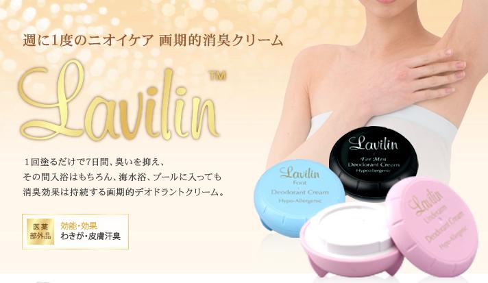 【画像】ラヴィリンクリーム公式サイト