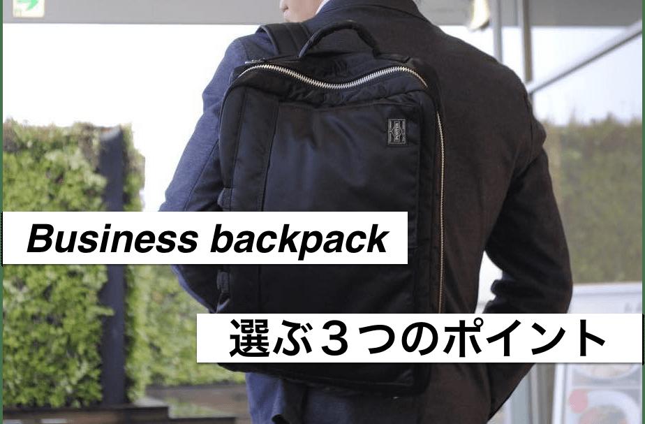 【画像】ビジネスバッグを選ぶ三つのポイント