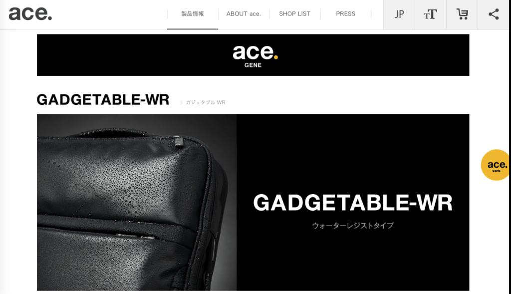 【画像】エースジーン公式サイトメンズバッグ