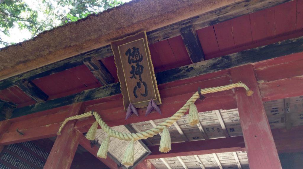 【画像】戸隠神社の風情ある建物の看板。長野帰省記