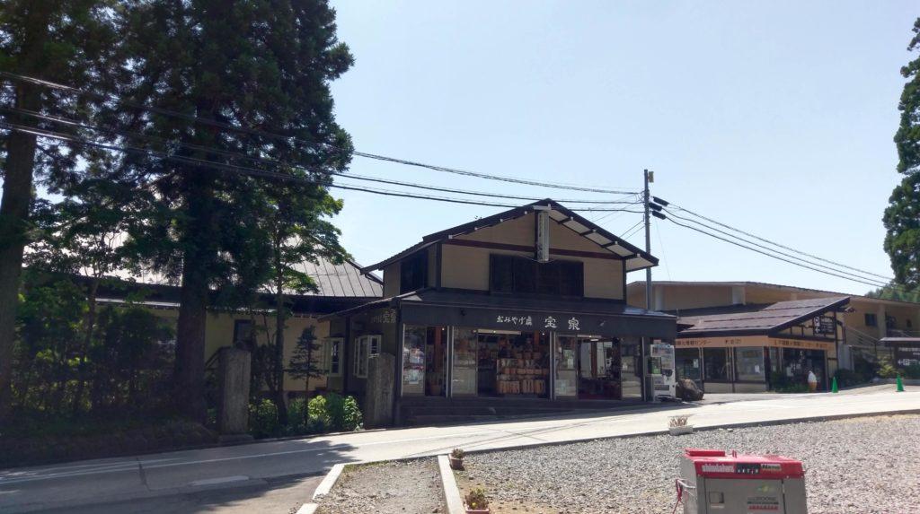 【画像】戸隠神社のお土産屋さん