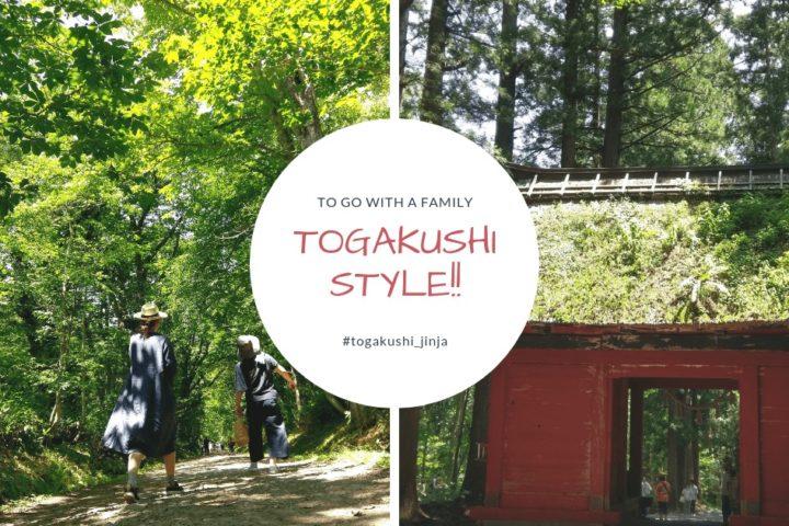 【画像】長野帰省記。戸隠神社に嫁と母と行ってきた
