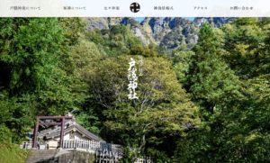 【画像】戸隠神社公式ホームページ