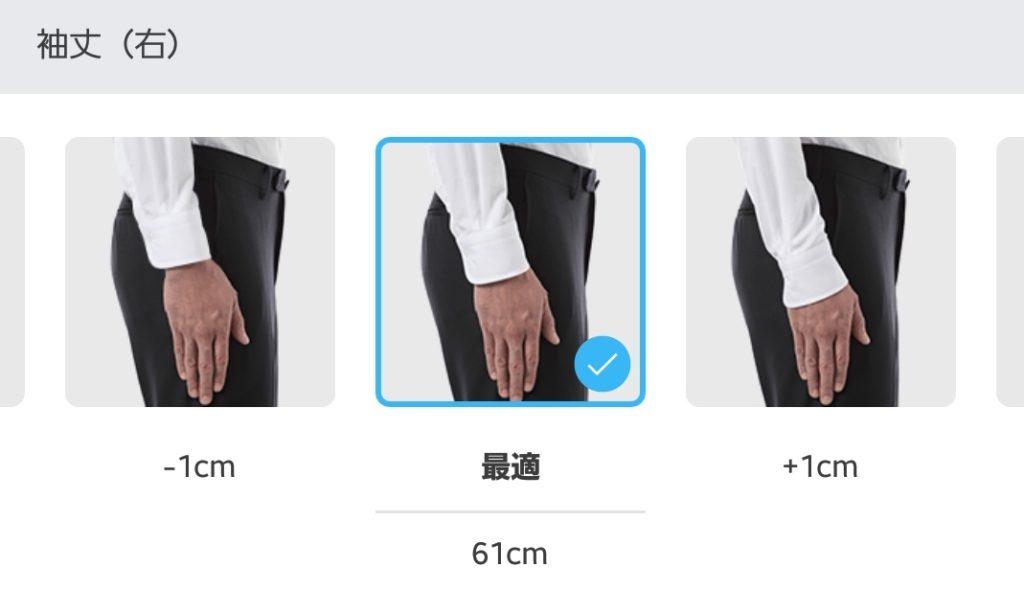 【画像】シャツオーダー袖丈